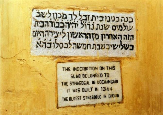 Cochin Jewish Inscription  (Source: Wikipedia)